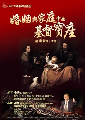 2010年唐崇榮博士特別講座「婚姻與家庭中的基督寶座」心得筆記