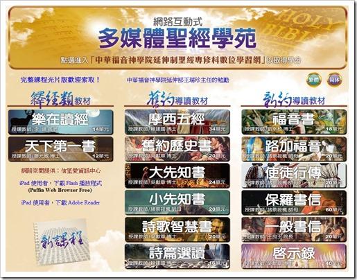 聖經學苑提供免費線上互動及光碟片索取