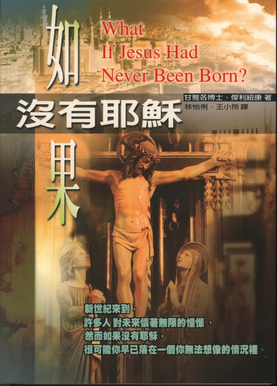 基督教對世界文明的貢獻