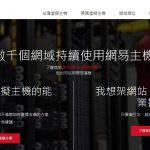 網站架站推薦網易虛擬主機
