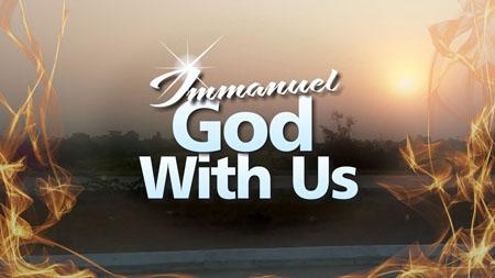 以馬內利,神與我們同在