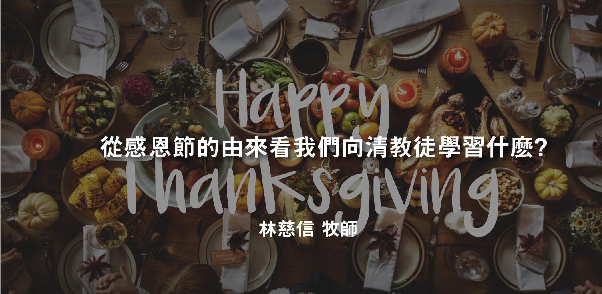 從感恩節的由來看我們向清教徒學習什麽?